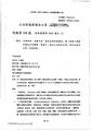 ROC2010-07-27毒品之分級及品項.pdf