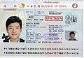 ROC Service Passport Biodata Page.jpg