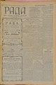 Rada 1908 015.pdf