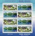 Russia stamp 2018 № 2362-2363.jpg