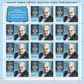 Russia stamp 2019 № 2435list.jpg
