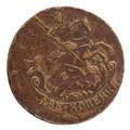 Ryskt kopparmynt med Sankt Göran och draken, 1778 - Skoklosters slott - 108159.tif