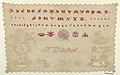 Sampler, 1830 (CH 18564261).jpg