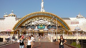 Sanriopuroland-outside-summer2007.jpg