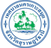 Official seal of Ko Samui