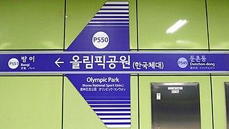 Olympic Park station - Station sign