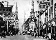 Shanghai Nanking Road 1930s