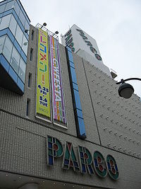 PARCO劇場がある渋谷PARCO PART1