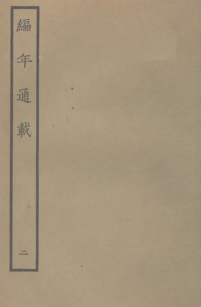 File:Sibu Congkan Sanbian048-章衡-編年通載-4-2.djvu