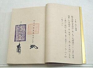 Sino-Japanese Friendship and Trade Treaty - Sino-Japanese Friendship and Trade Treaty, 13 September 1871. The treaty was signed in Tientsin, by Date Munenari and Li Hongzhang.