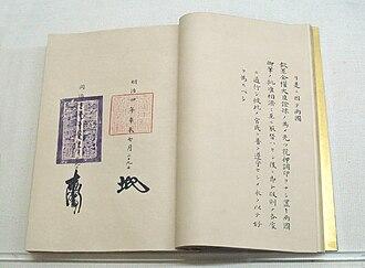 Date Munenari - Image: Sino Japanese Friendship and Trade Treaty 13 September 1871