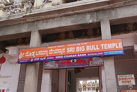 Sri Big Bull Temple, Dodda Ganeshana Gudi, Bangalore, India - 20130526-03.JPG