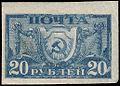 Stamp Soviet Union 1921 6aa.jpg