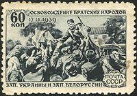 """Le 17 novembre 1939 sur un timbre d'URSS légendé: """"libération de l'ouest de la Biélorussie et de l'ouest de l'Ukraine"""""""