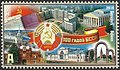 Stamp of Belarus - 2019 - Colnect 831461 - Centenary of the Belarusian Soviet Socialist Republic.jpeg
