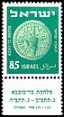 Stamp of Israel - Coins 1952 - 85mil.jpg