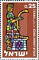 Stamp of Israel - Festivals 5721 - 0.25IL (cropped).jpg