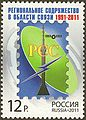 Stamp of Russia 2012 No 1532 RCC.jpg