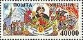 Stamp of Ukraine s86.jpg