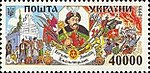 Stamp of Ukraine s86.jpg