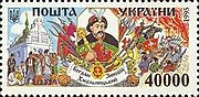 http://upload.wikimedia.org/wikipedia/commons/thumb/b/b1/Stamp_of_Ukraine_s86.jpg/180px-Stamp_of_Ukraine_s86.jpg