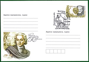 Vasily Kapnist - Ukrainian stamp 2008