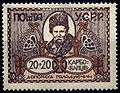 Stamp of Ukrainian SSR 1923 Shevchenko.jpg