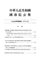 State Council Gazette - 1955 - Issue 04.pdf