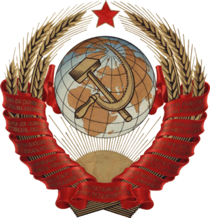 Chronology of Soviet secret police agencies - Image: State Emblem of the Soviet Union (1936–1946)