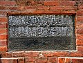 Stone Plaque inscribed with Arabic scriptures at Sayed Jamaluddin Mosque in Saptagram.jpg