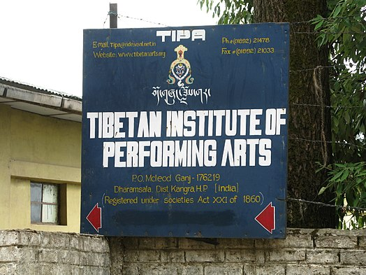 Tibetan Institute of Performing Arts sign in McLeod Ganj, India in 2009 TIPA, India Himachal Pradesh Mc Leod Ganj.jpg