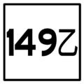 TW CHW149b.png