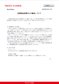 Taiyo Yuden withdraw from the recording media business 20150611.png