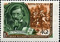 The Soviet Union 1957 CPA 1975 stamp (Nikolay Chernyshevsky Scene From What Is to Be Done).jpg
