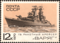 The Soviet Union 1970 CPA 3912 stamp (Missile Cruiser 'Varyag').png