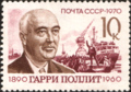 The Soviet Union 1970 CPA 3964 stamp (Harry Pollitt and Freighter 'Jolly George').png