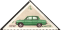 The Soviet Union 1971 CPA 4001 stamp (Zaporozhets ZAZ-968 Subcompact Car).png