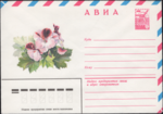 The Soviet Union 1980 Illustrated stamped envelope Lapkin 80-45(14095)face(Pelargonium).png