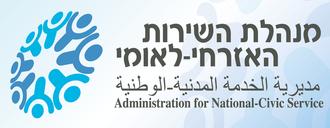 Sherut Leumi - the administration logo