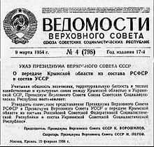 Подарили крым в 1954 году