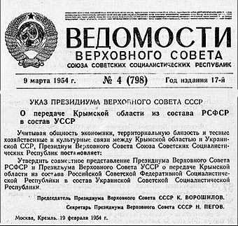 "Decree of the Presidium of the Supreme Soviet ""On the transfer of the Crimean Oblast"". Khrushchev transferred Crimea from Russian SFSR to Ukrainian SSR. The transfer of Crimea.jpg"