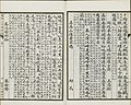 Three Hundred Tang Poems (19).jpg
