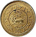 Tibetan 20 Srang gold coin dated 15-52 (= AD 1918), obverse.jpg