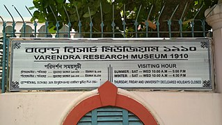 The oldest museum in Bangladesh
