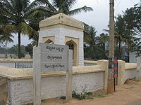 Tipu Birth place 6858
