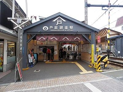 平塚 (品川区)