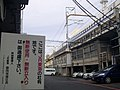 Tokaido Shinkanse Shizuoka railway track maintenancea yard office.jpg