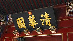 Tsinghua Garden - The plaques of Tsinghua Garden