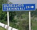 Tskhinvali Road Sign.jpg