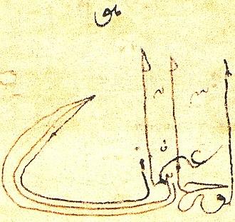 Tughra - Image: Tughra Orhan I